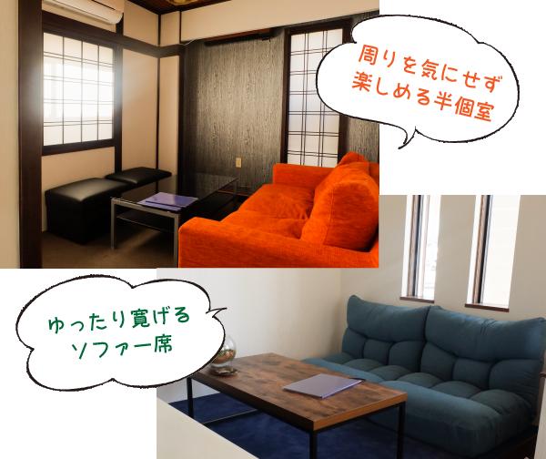 半個室・ソファー席