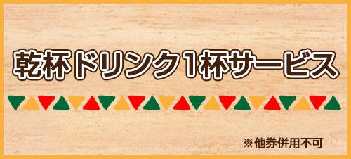 乾杯ドリンク1杯サービス【CAFE N】