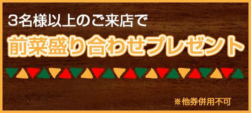 3名様以上で前菜盛り合わせプレゼント【CAFE N】